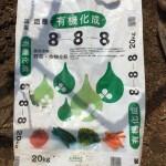 家庭菜園でのたい肥や肥料について
