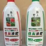 家庭菜園での液肥の有効的な使い方