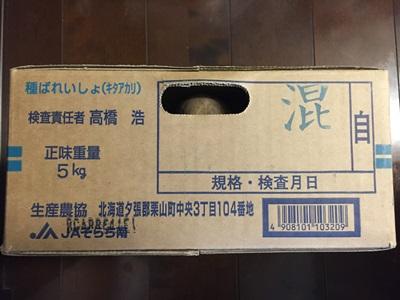 キタアカリの種芋の箱