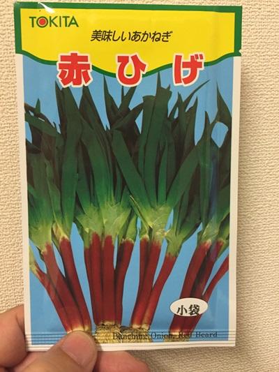 赤ひげ種袋