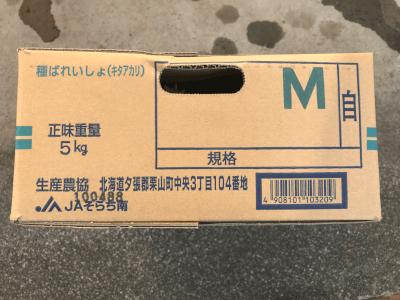 ジャガイモ種いもの箱